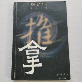 推拿(人民文学出版社)