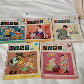 故事大王画库:第二辑1、4、第四辑1、5、第一辑3、共5本