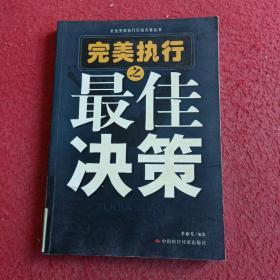 完美执行之最佳决策——企业完美执行行动方案丛书
