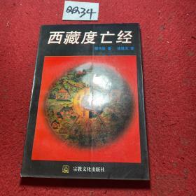 西藏度亡经 特价