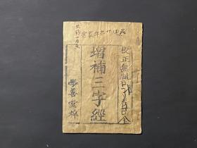 民国【增补三字经】一册全