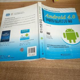 Android 4.0网络编程详解