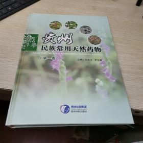 贵州民族常用天然药物(第一卷)