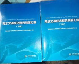 南水北调经济财务制度汇编(套装上下册)