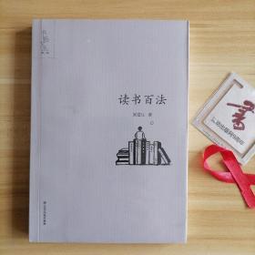 读书百法(平装小32开本)