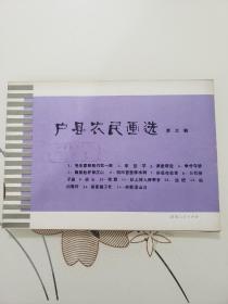 户县农民画选 第三辑