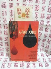 【签名本】人有病  天知否:一九四九年后中国文坛纪实,作者带上款签赠本