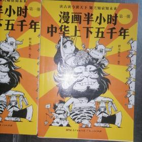 漫画半小时中华上下五千年(《半小时漫画帝王史》作者全新力作!笑着笑着,考点就懂了,看着看着,历史就通了。)第一册