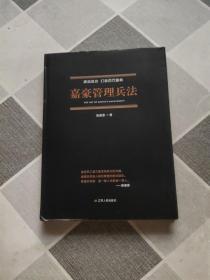 嘉豪管理兵法(被动成功,打造百万富翁);