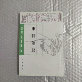 东轩笔录;唐宋史料笔记丛刊