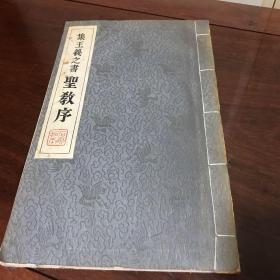 F-0127 集王羲之书圣教序 石刻拓本 文物商店 集字圣教序