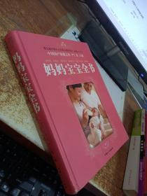 妈妈宝宝全书 附光盘