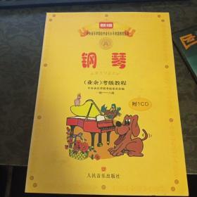 新编中央音乐学院校外音乐水平考级教程丛书:钢琴(业余)考级教程(1级-六级)无盘