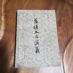 蔡东藩作品:慈禧太后演义-四十回  2#