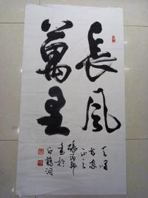 张靖邦书法