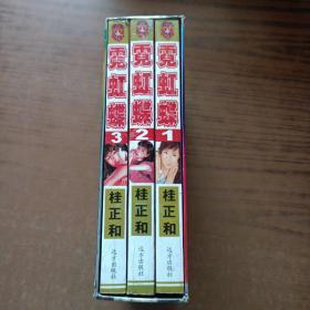 霓虹蝶(盒装全三册)