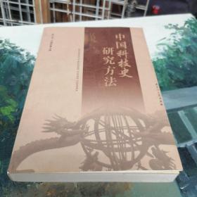 中国科技史研究方法