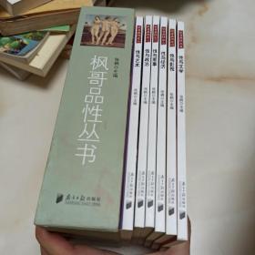 枫哥品性丛书(6册合售)
