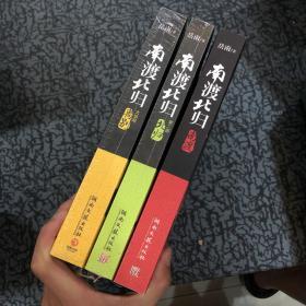 南渡北归:第一部 南渡+第二部 北归+第三部 离别(大结局)共3册合售二、三本未拆封