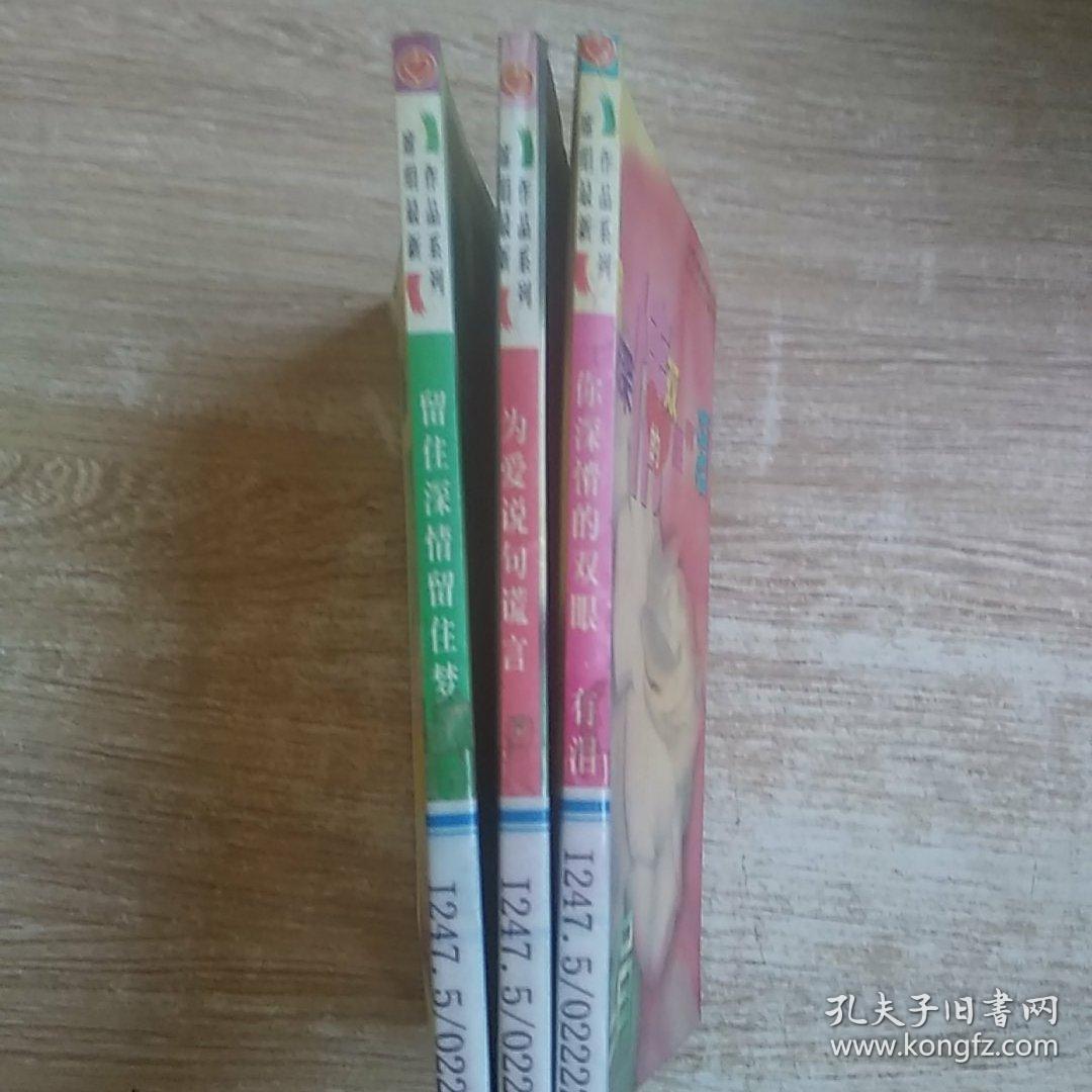 席绢最新作品系列:(3本合售)