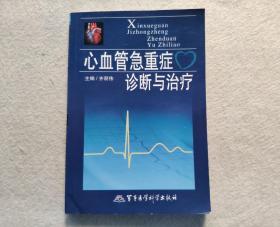 心血管急重症诊断与治疗