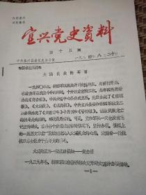 宜兴党史资料(第15期油印本16开