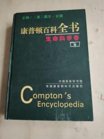 康普顿百科全书——生命科学卷