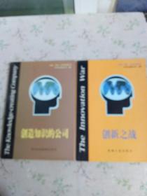 【创造知识的公司】【创新之战】两册合售