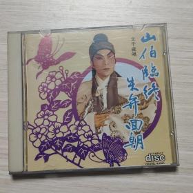 CD:粤剧粤曲:山伯临终 朱弁回朝-文千岁 唱