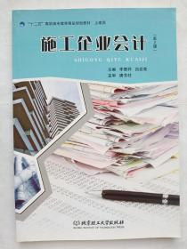 施工企业会计(第2版)