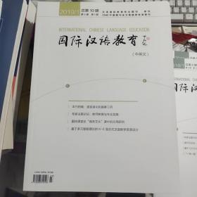 国际汉语教育 2019/1(中英文)第4卷 第1期 总第10期