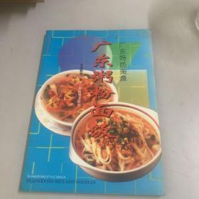 广东粥粉面饭:[图集]