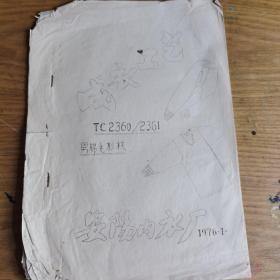 老资料:成衣工艺  男棉毛衫裤 安阳内衣厂1976.1年  油印本   详情看图