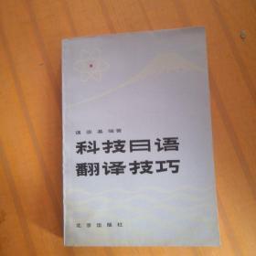 科技日语翻译技巧