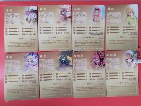 动漫闪卡 美少女 八张合售  本42-8