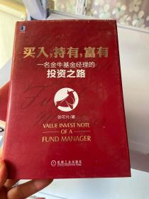 买入,持有,富有:一名金牛基金经理的投资之路(签名)