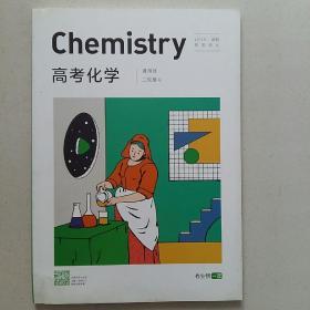 2019寒假随堂讲义.高考化学(二轮复习、配套练习册)