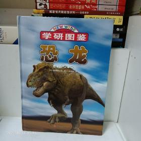 学研图鉴:恐龙