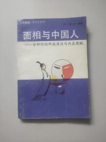 面相与中国人:分析你的种族源流与内在秉赋