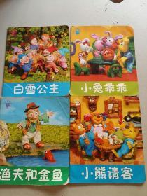 小小孩影院-白雪公主、小兔乖乖、渔夫和金鱼、小熊请客4本合售