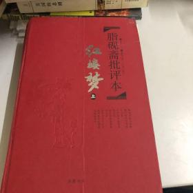 脂砚斋批评本红楼梦 . (上册七五品 下册九品)