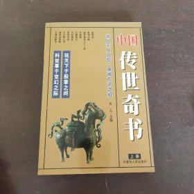 中国传世奇书网上册
