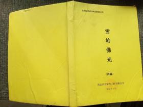 雪岭佛光 ——坎布拉宗喀香曲林内容显示大纲  【稀缺设计思路稿,厚105页】 【可开发票】