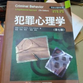犯罪心理学:万千心理