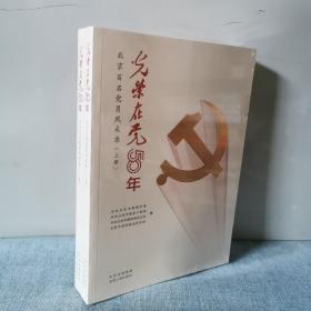 光荣在党50年(上下)   正版新书未开封