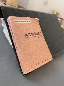 中医食疗药膳