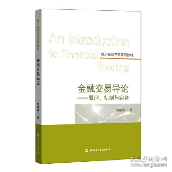 金融交易导论——原理、机制与实务
