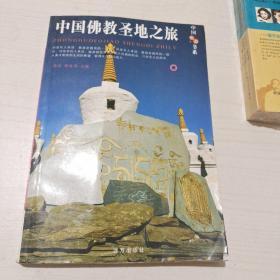 中国旅游书系:中国佛教圣地之旅
