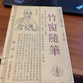 明清四大高僧文集:竹窗随笔 莲池大师