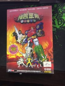 DVD:神兽金刚(12DVD、全集珍藏版、未拆封)